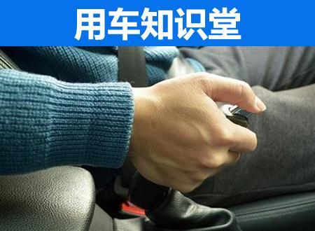 手刹没放下继续开车有啥后果 哪些部件会坏
