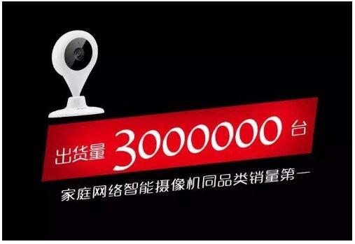 同品类销量第一:360智能摄像机出货量突破300万