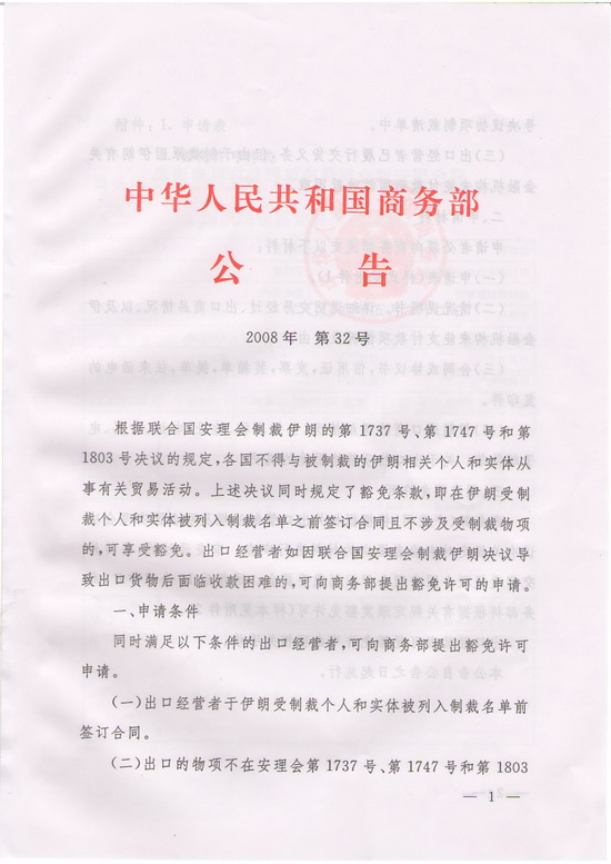 中华人民共和国商务部公告2008年第32号