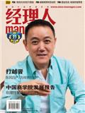 中国商学院发展报告―非理性繁荣后的回归