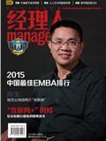 2015中国最佳EMBA排行榜