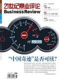 21世纪商业评论