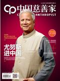 尤努斯:社会企业可以为中国打开一扇全新的门
