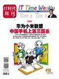 """华为、小米和联想在中国手机市场上演""""三国杀"""""""