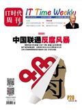 中国联通反腐风暴