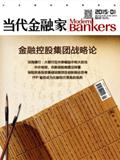 金融控股集团战略论