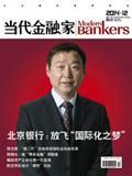 全球崛起!北京银行国际化之路