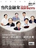 中小银行,时代大考
