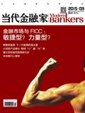 金融市场与FICC:敏捷型?力量型?