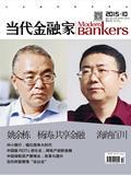 姚余栋 杨涛:共享金融 海纳百川