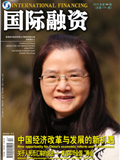 中国经济改革与发展的新机遇