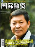 宋晓梧谈中国经济转型之道