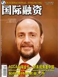ACCA全球会长:财务视角看中国