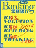 2014年银行业发展改革回顾及2015年展望