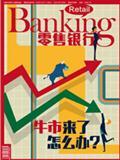 中国式财富管理2.0时代