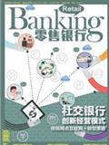 社交银行创新经营模式:传统网点互联网+转型策略