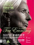 国际货币基金组织总裁克里斯蒂娜・拉加德: 茶道经济学