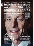 穆迪全球首席风险官:中国影子银行的隐形压力