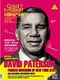 独家专访美国纽约州前州长David Paterson