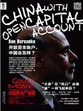 伯南克:开放资本账户,中国会怎样?