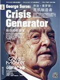 索罗斯:危机制造者