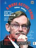 罗伯特・佐利克:更活跃的中国