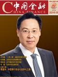 蔡国华:中型银行金融创新存在明显同质化现象