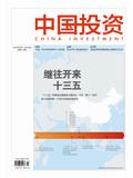 """""""十三五""""中国临空经济如何发展"""