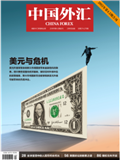 全球量宽中的人民币何去何从