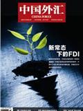 新常态下的FDI