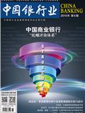 肖远企: 系统重要性银行监管框架国际比较与启示