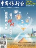 张红力:经济新常态呼唤银行大资管