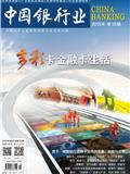 曹宇:我国银行信用卡业务的发展、创新与监管