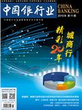 尚福林:城商行应担当起与经济转型升级互动发展的历史使命