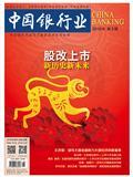 王洪章:谱写大国金融助力大国经济的新篇章