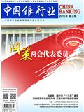 """尚福林: 银行业""""十三五""""展望"""